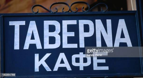 Taverna sign in Greek, Plaka.