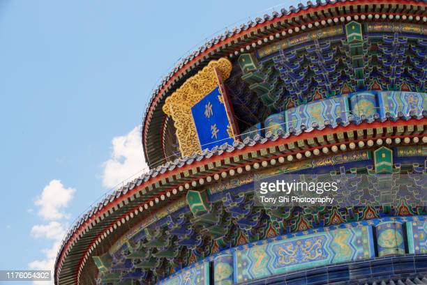 temple of heaven, beijing china - temple of heaven stock pictures, royalty-free photos & images