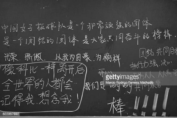 The Chinese National Team posted on the black board a list