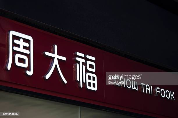 The Chow Tai Fook Jewellery Group Ltd logo is displayed outside one of the company's stores in the shopping district of Tsim Sha Tsui in Hong Kong...