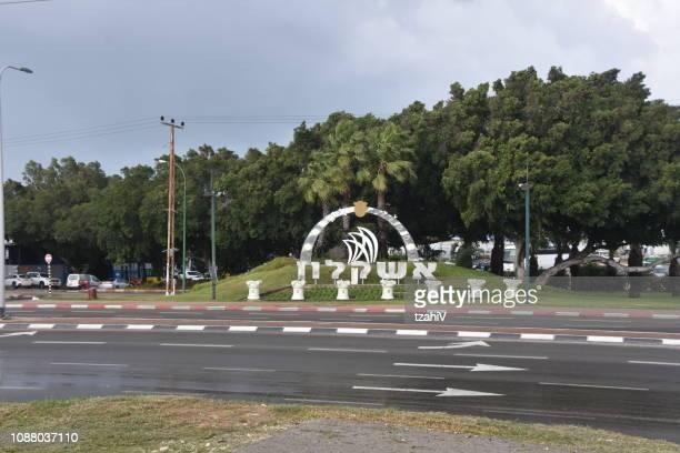 アシュケロン、イスラエルの街への入り口 - アシュケロン ストックフォトと画像
