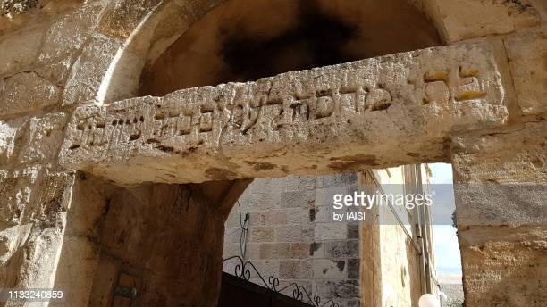 the entry to the old quarter of batei mahaseh, close-up of historic hebraic inscription in the jewish quarter of the old city of jerusalem - jerusalem antiga imagens e fotografias de stock