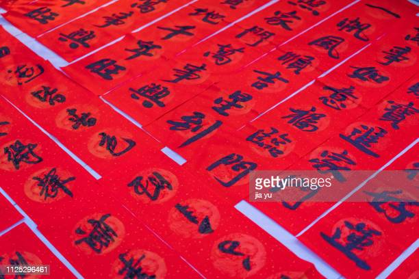 The finished red couplets were neatly placed on the table