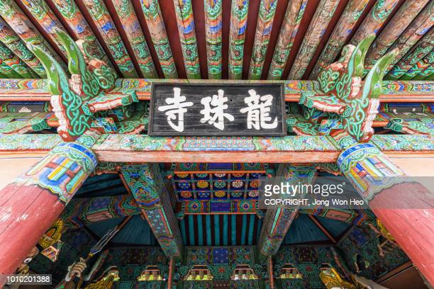 The gate into the Korean Buddhist Temple