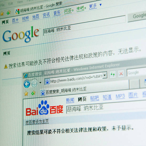 the google inc and baidu inc web pages display messages t