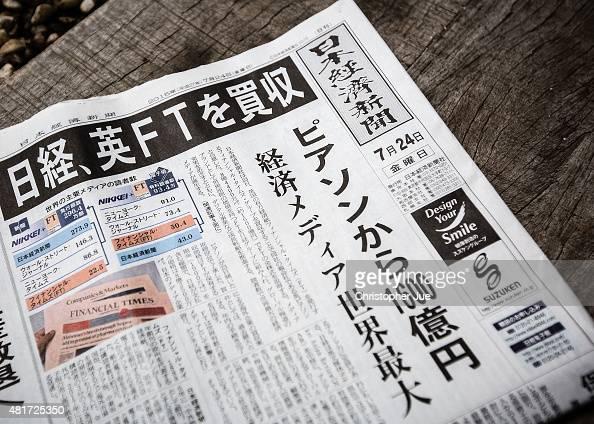 Nikkei News
