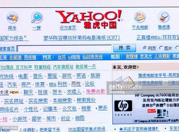 The homepage of Yahoo Inc's China Web site is pictured in a photo taken on Wednesday July 20 2005