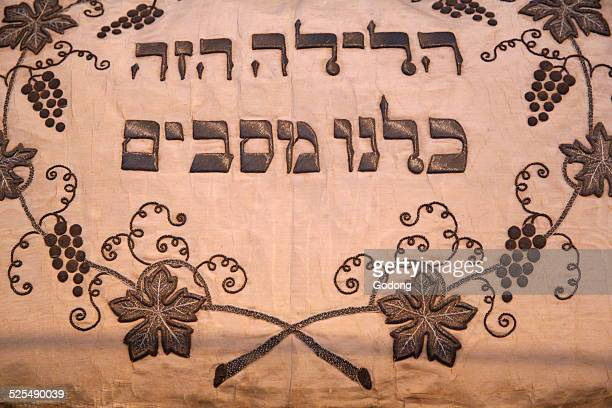 The Israel Museum Pillowcase used during the Seder meal Germany 19th century