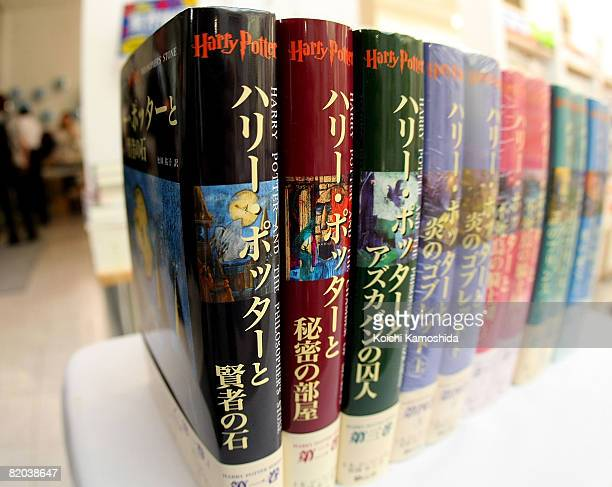 The Japanese version of the Harry Potter book series including the newly published Harry Potter and the Deathly Hallows is seen on display at Maruzen...
