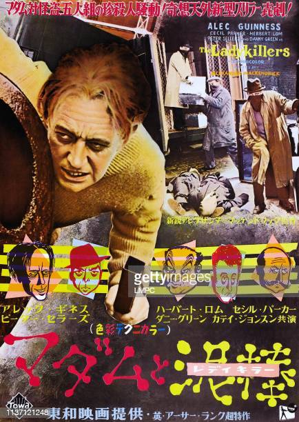 Alec Guinness center lr Alec Guinness Herbert Lom Danny Green Peter Sellers Cecil Parker on Japanese poster art 1955