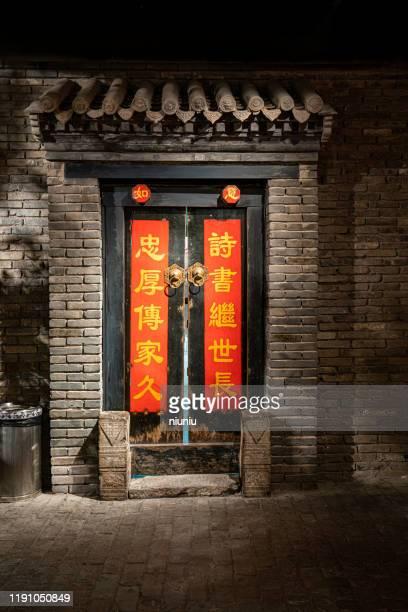 伝統的な中国の家の正面入り口には、ドアの両側に「願い」のカップルが付いています。 - 中国北東部 ストックフォトと画像