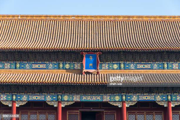 The Meridian Gate (Wu Men) of Forbidden City on a sunny day, Beijing, China