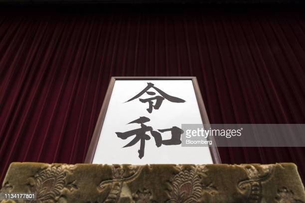 The name of Japan's next imperial era Reiwa is displayed ahead of a news conference at the prime minister's official residence in Tokyo Japan on...