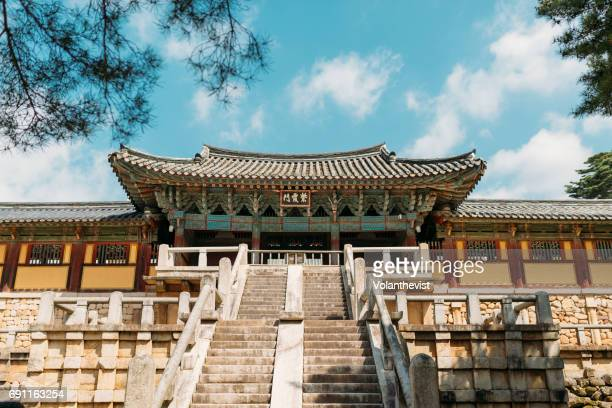 The popular Bulguksa temple, classified as Historic and Scenic Site No. 1 by the South Korean government