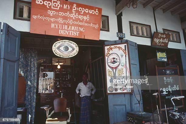 The premises of dentist M. Y. Uhlamaung in Mandalay, Burma , February 1988.