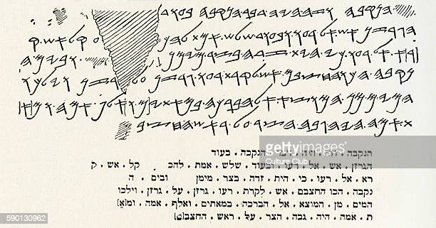 The Shiloah inscription or Silwan inscription This is a passage of inscribed text found in the Siloam tunnel which brings water from the Gihon Spring...