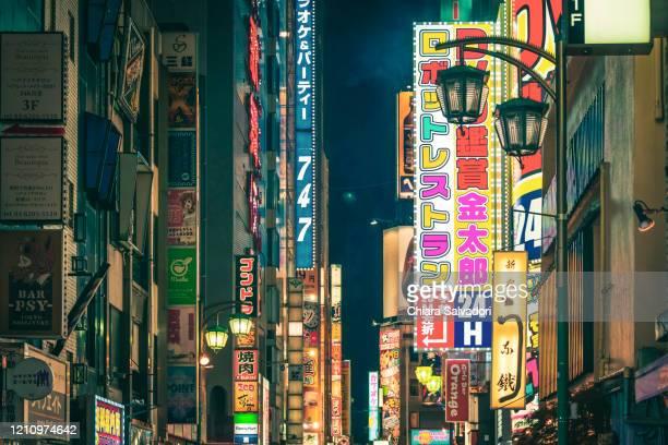 the shinjuku district by night - 歓楽街 ストックフォトと画像