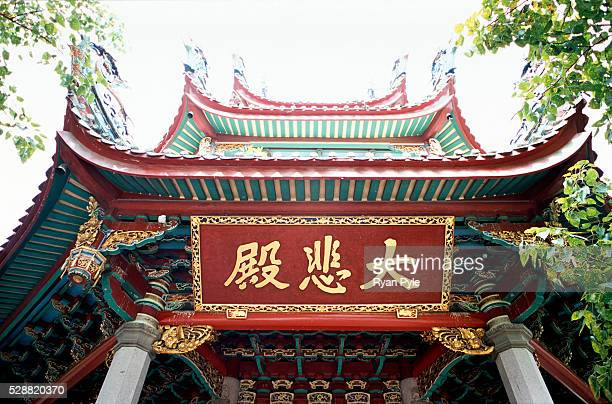 The sign above the Hall of Great Benevolence at the Nanputuo Temple in Xiamen. The Nanputuo Temple is located on the southeast of Xiamen Island. It...