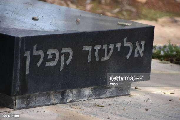 the tomb of eliezer kaplan , jerusalem, israel - mount herzl stock pictures, royalty-free photos & images