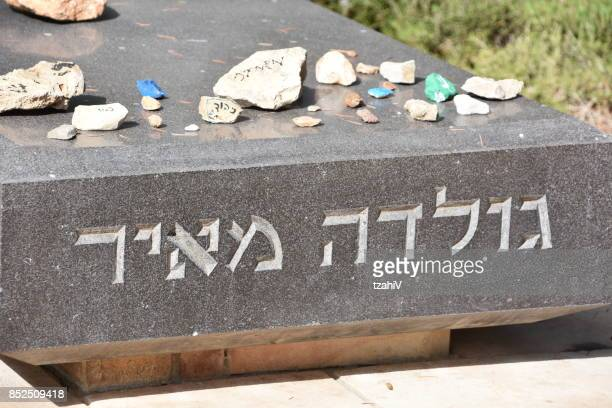 the tomb of golda meir , jerusalem, israel - mount herzl stock pictures, royalty-free photos & images