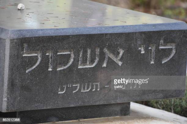 the tomb of levi eshkol , jerusalem, israel - mount herzl stock pictures, royalty-free photos & images