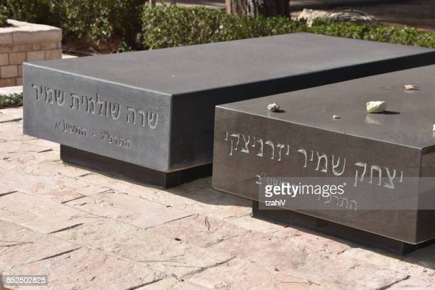 the tomb of yitzhak shamir and his wife , jerusalem, israel - mount herzl stock pictures, royalty-free photos & images