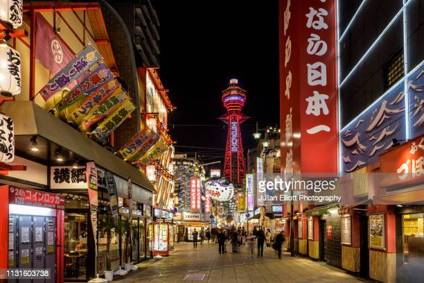 the tsutenkaku at night in osaka, japan. - famous place ストックフォトと画像