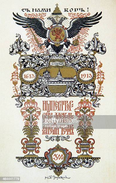 Theatre programme 1913 Theatre programme of the Imperial Alexander Theatre to celebrate of the 300th Anniversary of the Romanov Dynasty Found in the...