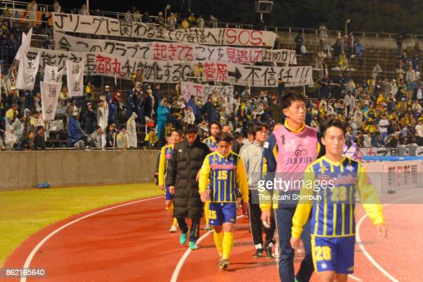Thespa Kusatsu players leave the pitch after their 12 defeat and relegation to the J3 after the JLeague J2 match between Thespa Kusatsu Gunma and...