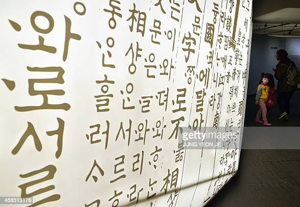 To go with SKoreaNKoreadiplomacyculturelanguage by Lim ChangWon by Lim ChangWon This picture taken on October 28 2014 shows a girl looking at the...
