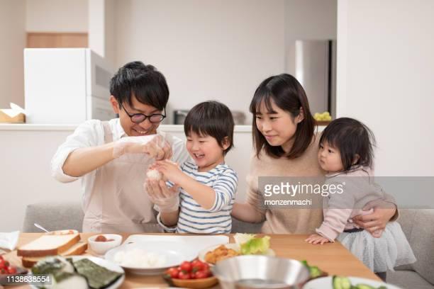 家族と一緒に幼児料理のおにぎり - 主夫 ストックフォトと画像