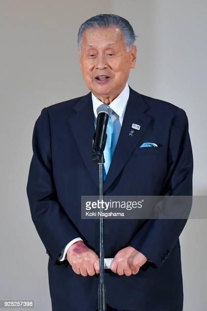 Tokyo 2020 Organising Committee President Yoshiro Mori speaks during the Tokyo 2020 Games Mascots unveiling at Hoyonomori Gakuen School on February...