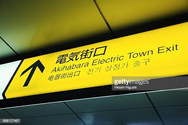 Tokyo, Akihabara Electronics & Otaku Market