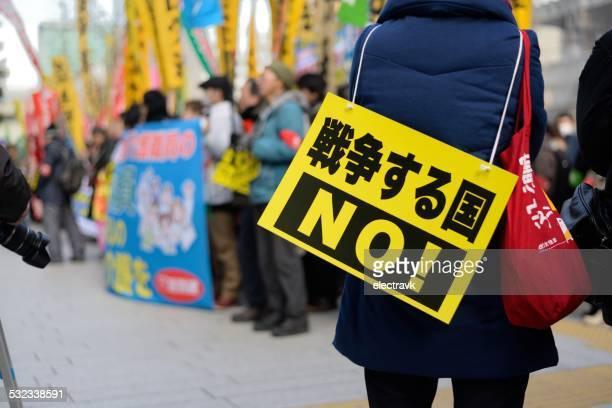 東京のアンチ戦争抗議 - 憲法 ストックフォトと画像