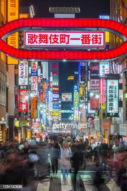 東京歌舞伎町ナイトライフの人々のネオンストリート街並み日本 - 歓楽街 ストックフォトと画像