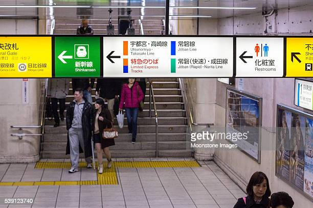 tokyo station in honshu, japan - underground sign stock pictures, royalty-free photos & images