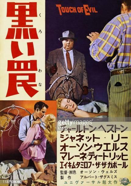 Orson Welles Janet Leigh bottom lr Charlton Heston Janet Leigh on Japanese poster art 1958