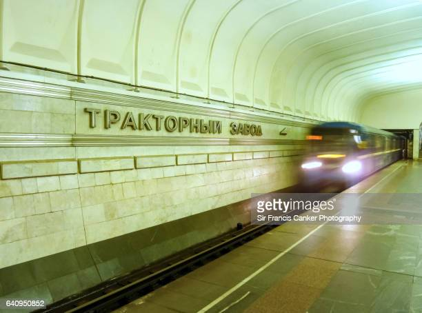 tractor factory (traktornyi zavod) metro station in minsk, belarus with blurred motion train - minsk stock pictures, royalty-free photos & images