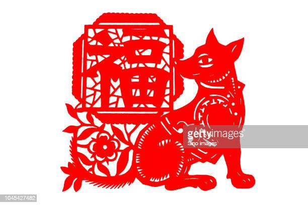 Chinese Symbol For Dog Stock Photos And Pictures Getty Images