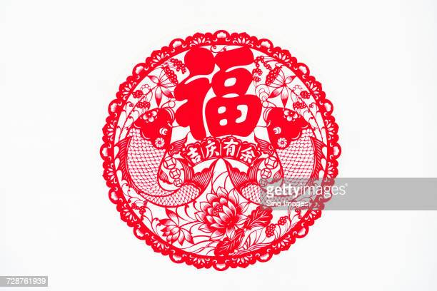 Traditional Chinese paper cutting with carps