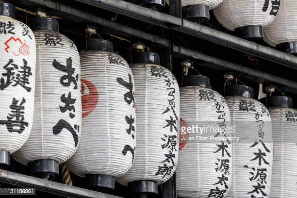 traditional japanese lanterns in kyoto, japan. - japan stock pictures, royalty-free photos & images