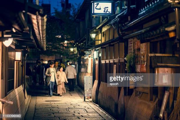 京都祇園地方の伝統的な通り - 玉石 ストックフォトと画像