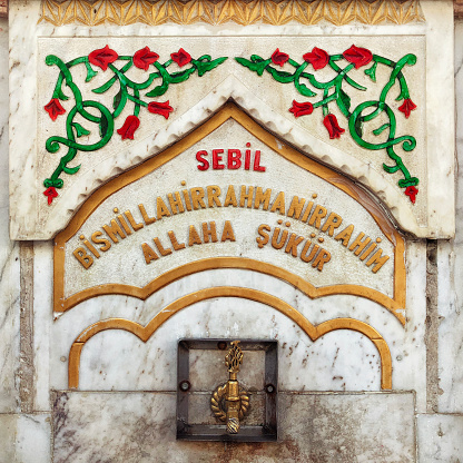 Traditional Turkish Sebil Which is a Small Kiosk Where Water is Freely Dispensed to Members of the Public 1049233832