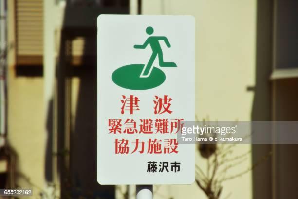 tsunami evacuation place - 津波 ストックフォトと画像