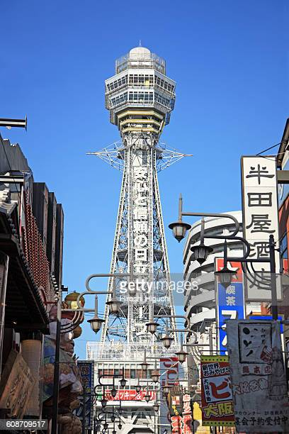tsutenkaku tower, osaka, japan - 通天閣 ストックフォトと画像