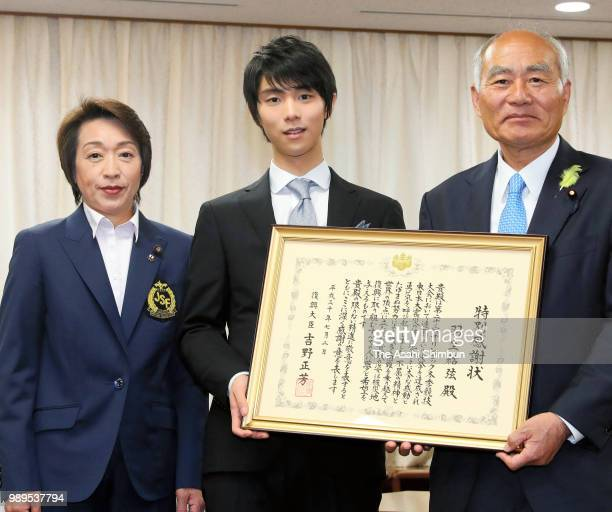 Twotime Olympic figure skating Men's Singles gold medalist Yuzuru Hanyu poses for photographs with the Reconstriction Minister Masayoshi Yoshino and...