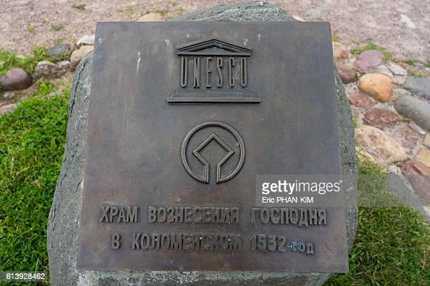 unesco memorial plaque, kolomenskoye - moscow - 飾り板 ストックフォトと画像