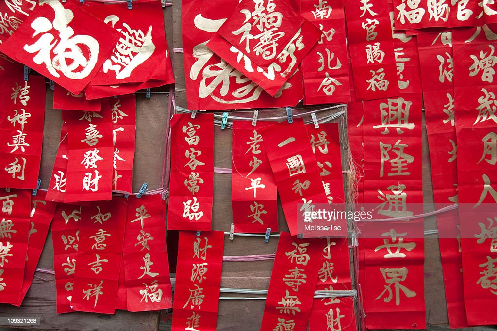 Variety of Chinese New Year Greeting Decorations : Stock Photo