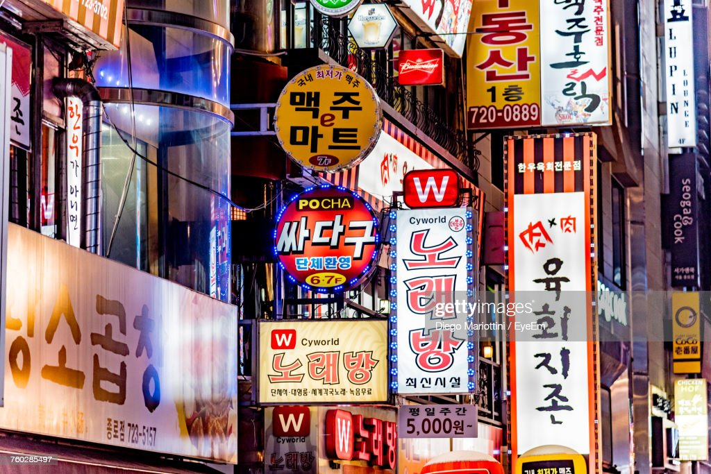 Various Advertisement On Building : Stock Photo