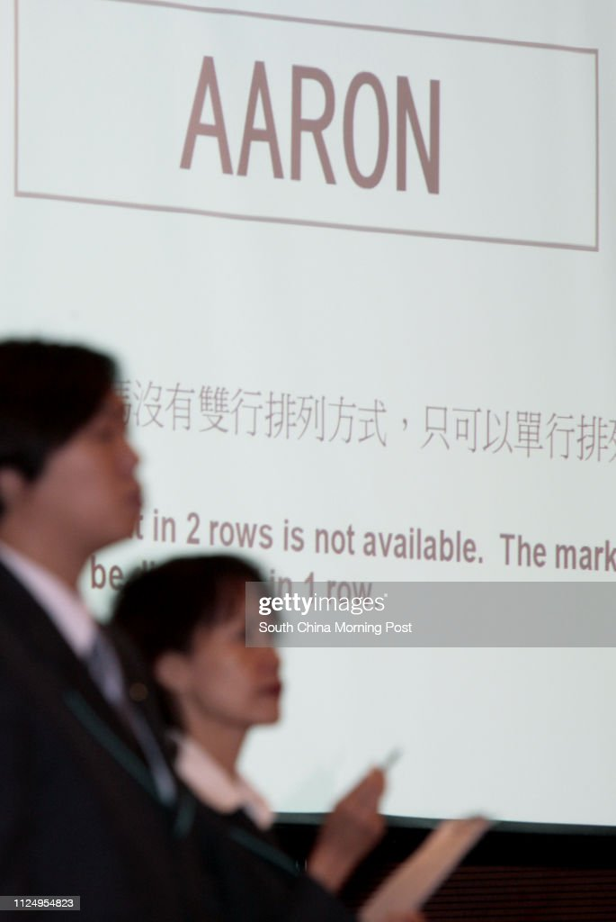 Vehicle registration marks - AARON which is cost HKD250,000 during Auction of Personalized vehicle at HKCEE on 16 September 2006. : News Photo